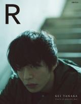 田中圭写真集「R」(ぴあ)表紙