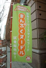 「話題のフリースタイルフードまんぷくヌードル試食販売中!」と書かれたのぼり=連続テレビ小説『まんぷく』最終回(3月30日放送)の歩行者天国シーンで大規模ロケを敢行(C)NHK