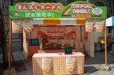 まんぷくヌードルを試食販売するブース=連続テレビ小説『まんぷく』最終回(3月30日放送)の歩行者天国シーンで大規模ロケを敢行(C)NHK