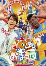 テレビ東京系『おはスタ』4月8日放送からリニューアル(C)ShoPro・TV TOKYO