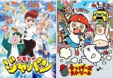 新アニメ『ジモトがジャパン』、『Bラッパーズストリート』もスタート(C)林聖二/集英社・都道府拳部(C)BRS/BRSA
