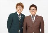 水曜日担当のミキ(左から)亜生、昴生=テレビ東京系『おはスタ』4月8日放送からリニューアル(C)ShoPro・TV TOKYO