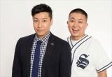 水曜日担当のチョコレートプラネット(左から)長田庄平、松尾駿=テレビ東京系『おはスタ』4月8日放送からリニューアル(C)ShoPro・TV TOKYO