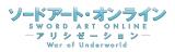 テレビアニメ『ソードアート・オンライン アリシゼーション』ロゴタイトル