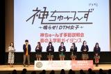ドラマ公開記念イベント『神ちゅーんず事前説明会 春の入学前ガイダンス』の模様(C)ABCテレビ