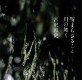3年5ヶ月ぶりとなる宮沢和史ソロアルバム『留まらざること 川の如く』