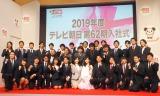 テレビ朝日第62期入社式の模様 (C)ORICON NewS inc.