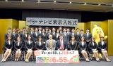テレビ東京の入社式の模様 (C)ORICON NewS inc.
