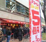 『ドリームジャンボ宝くじ ドリームジャンボミニ』が発売 (C)ORICON NewS inc.
