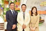 『ひるおび!』8年連続で年間視聴率同時間帯トップ(左から)八代英輝、恵俊彰、江藤愛アナウンサー(C)TBS