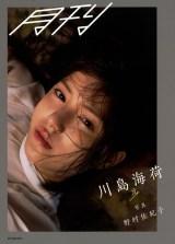 写真集『月刊川島海荷・元』の表紙カット