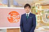 2018年度、朝のワイドショー番組民放トップは『羽鳥慎一モーニングショー』(C)テレビ朝日