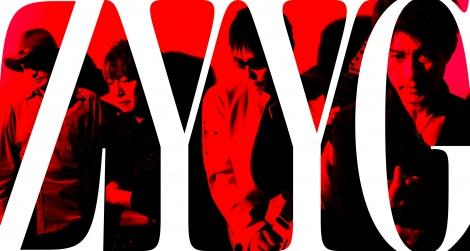 20年ぶりの再結成を発表したZYYG