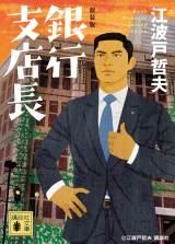 原作『新装版 銀行支店長』書影 (C)江波戸哲夫 講談社