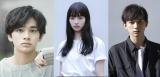 映画『さくら』で共演する(左から)北村匠海、小松菜奈、吉沢亮
