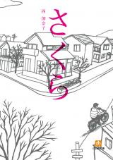 実写化される『さくら』の原作書影(C)さくら 西加奈子 小学館文庫
