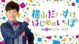 TBSラジオ『横山だいすけ はじめのいっぽ』