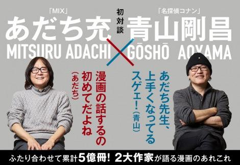 『MIX』作者・あだち充氏と『名探偵コナン』青山剛昌氏が初対談 (C)小学館