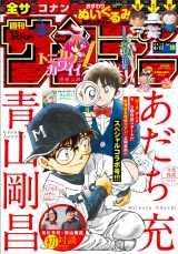 あだち充氏と青山剛昌氏の対談記事が掲載された『週刊少年サンデー』18号の表紙 (C)小学館