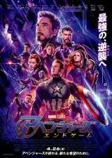 映画『アベンジャーズ/エンドゲーム』(4月26日公開)本ポスター(C)Marvel Studios 2019
