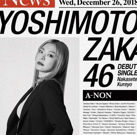 A-NON=吉本坂46デビューシングル「泣かせてくれよ」初回仕様限定盤(通常盤)ジャケット写真