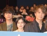映画『僕に、会いたかった』の完成披露上映会に登壇した(左から)板垣瑞生、山口まゆ、TAKAHIRO (C)ORICON NewS inc.
