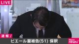 ピエール瀧被告(C)AbemaTV