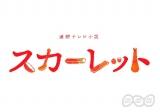 連続テレビ小説『スカーレット』番組ロゴが完成(C)NHK