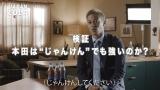 「ペプシ ジャパンコーラ新CM」に出演する本田圭佑選手