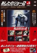 『あしたのジョー2 COMPLETE DVD BOOK VOL.5』(ぴあ)