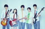 佐野勇斗、森永悠希、山田杏奈、眞栄田郷敦、鈴木仁ら「小さな恋のうたバンド」がCDデビュー