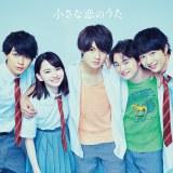 小さな恋のうたバンドのデビューシングル「小さな恋のうた」のジャケット写真
