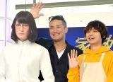 (左から)ミタゾノさん(パネル)、松岡昌宏、伊野尾慧 (C)ORICON NewS inc.