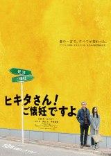 初公開になった映画『ヒキタさん! ご懐妊ですよ』ティザービジュアルポスター(C)2019「ヒキタさん! ご懐妊ですよ」製作委員会