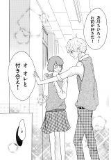 King & Princeの高橋海人の描き下ろし少女漫画 (C)小学館