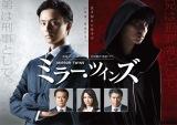 東海テレビ×WOWOW共同製作連続ドラマ『ミラー・ツインズ  Season 1』ポスタービジュアル(C)東海テレビ