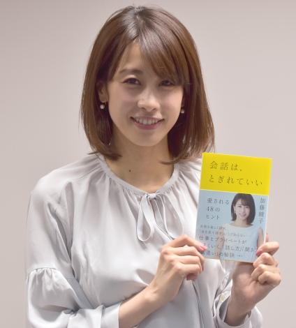 加藤綾子 (C)ORICON NewS inc.
