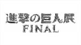 『進撃の巨人展FINAL』会期:7月5日(金)〜9月8日(日)(C)諫山創・講談社/進撃の巨人展FINAL製作委員会(C)HK/AOTFE