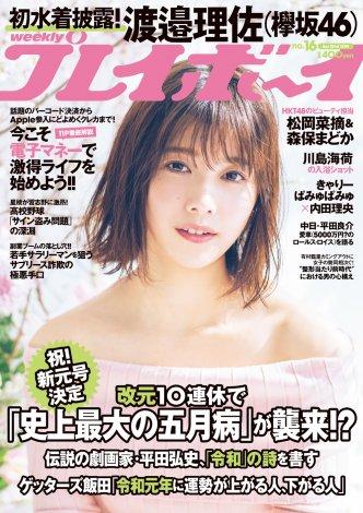 『週刊プレイボーイ』16号表紙
