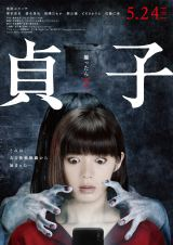 映画『貞子』本ビジュアル(C)2019「貞子」製作委員会