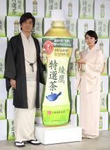 『綾鷹 特選茶』リニューアル記念イベントに出席した(左から)佐藤浩市、吉岡里帆 (C)ORICON NewS inc.