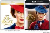 『メリー・ポピンズ リターンズ』6月5日にMovieNEX(4200円+税)で発売、デジタル配信開始。4K UHD MovieNEX(6000円+税)も同時発売(C)2019 Disney