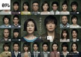 新日曜ドラマ『あなたの番です』で「#最初の被害者を推理せよ」キャンペーンがスタート (C)日本テレビ