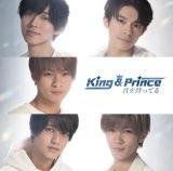 King & Princeが、「デビューから3作連続初週30万枚超え」KinKi Kids、KAT-TUNに次ぐ史上3組目