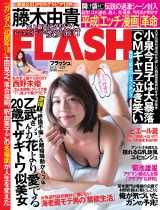 『FLASH』4月9日発売号表紙 (C)光文社/週刊FLASH