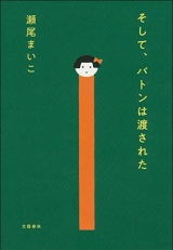 『2019年本屋大賞』に選ばれた瀬尾まいこ氏の『そして、バトンは渡された』 書影
