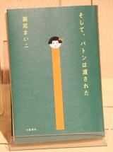 『2019年本屋大賞』に選ばれた瀬尾まいこ氏の『そして、バトンは渡された』 (C)ORICON NewS inc.
