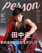 『TVガイドPERSON vol.80』に登場する田中圭(C)株式会社東京二ュ—ス通信社