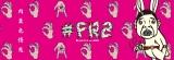 くっきー×ファッションブランド「#FR2」がコラボレーション