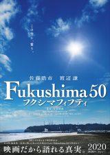 解禁された映画『Fukushima50』第1弾ビジュアル表面(C)2020『Fukushima 50』製作委員会